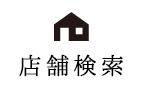 店舗・メニュー検索