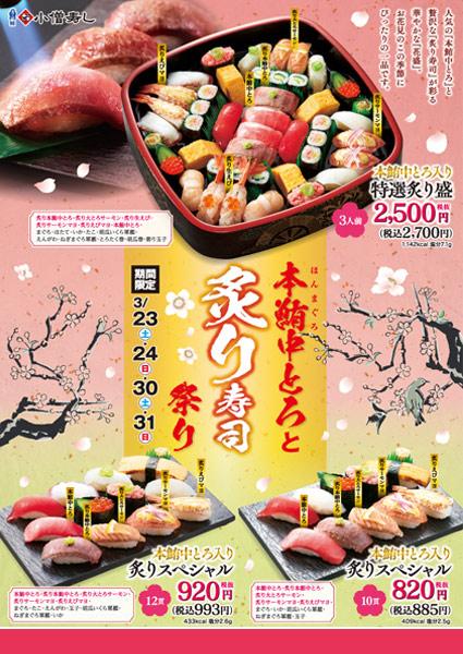 本鮪中とろと炙り寿司まつり