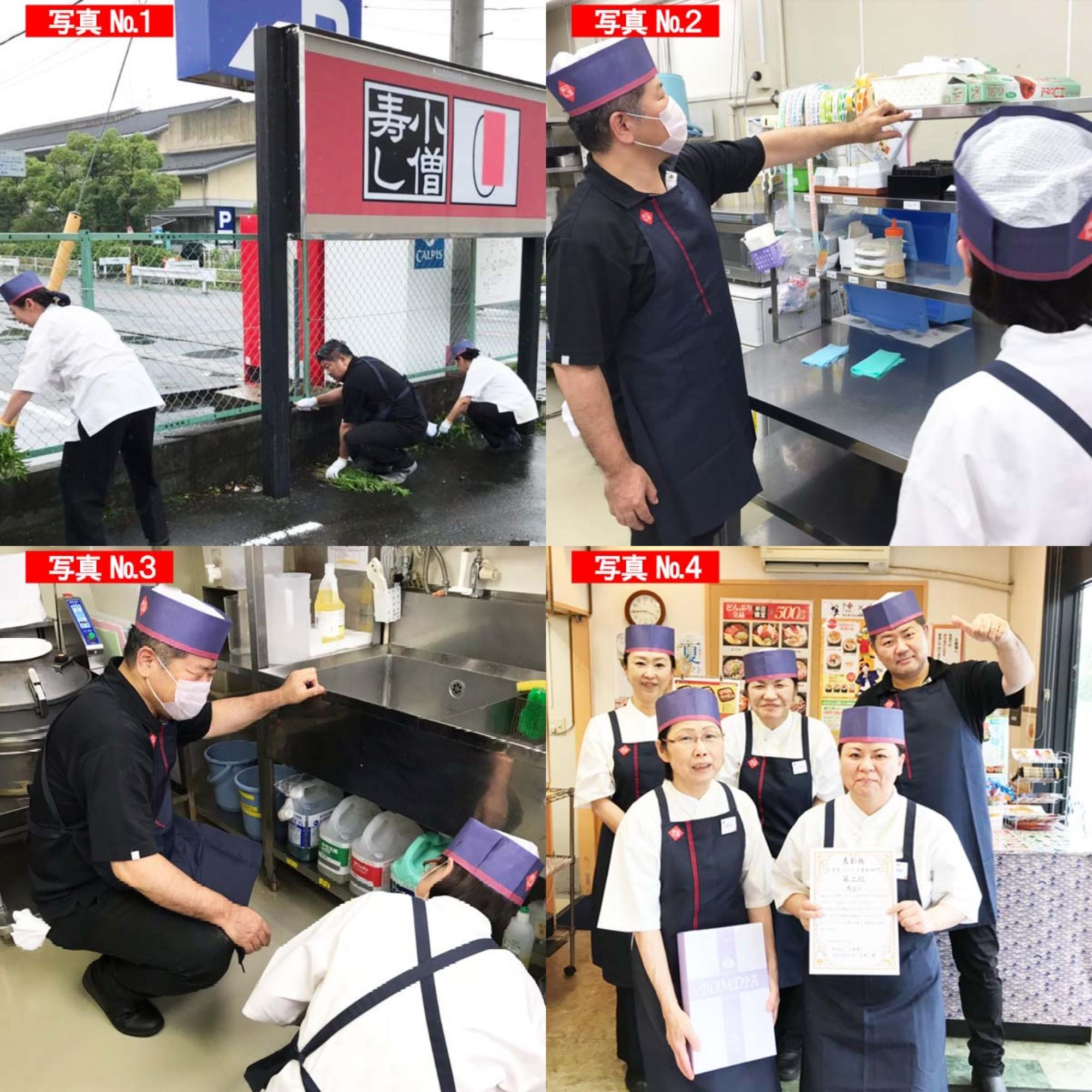 小僧寿し 代表・小林剛のピカピカ5S活動レポート Vol.1
