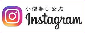 小僧寿し公式Instagram