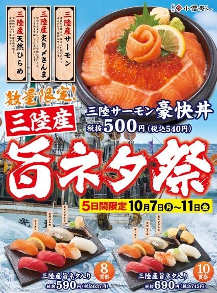 三陸産 旨ネタ祭り開催!(期間限定5日間)