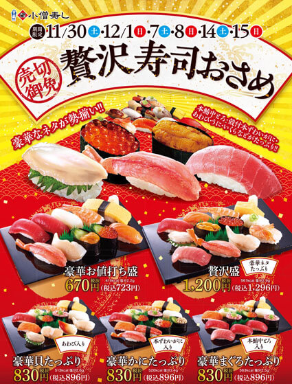 『贅沢』寿司おさめ