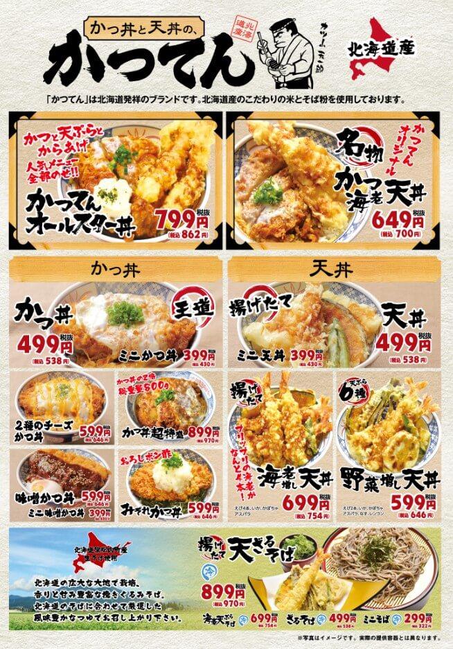 4/30(木)新OPEN 「小僧寿し × かつてん」コラボレーション店舗