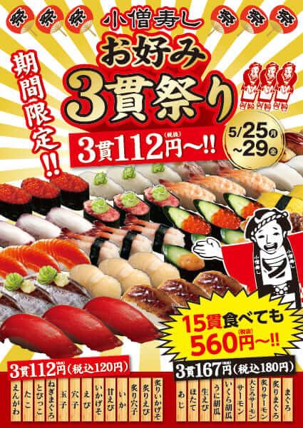 5月25日~ 小僧寿し【お好み3貫祭り!!】